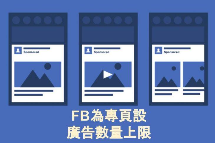 FB廣告數量上限