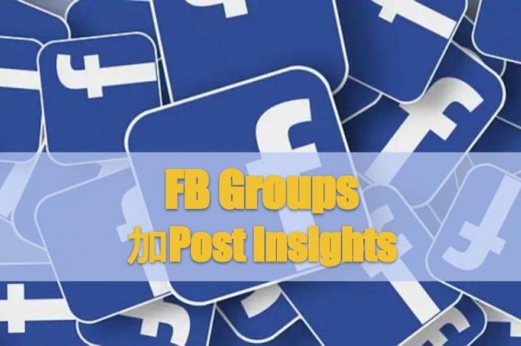 FB Groups加Post Insights