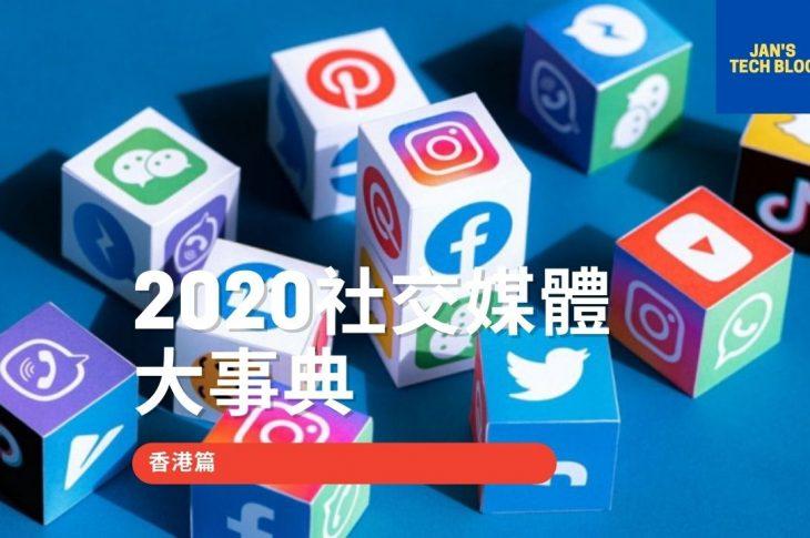2020社交媒體大事回顧