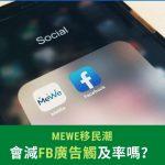 如何評估MeWe移民潮對FB Marketing的影響?